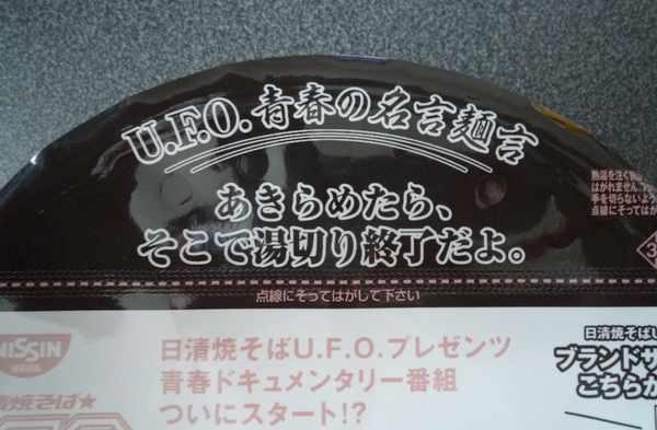 UFO2[1]